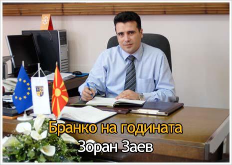 2заев