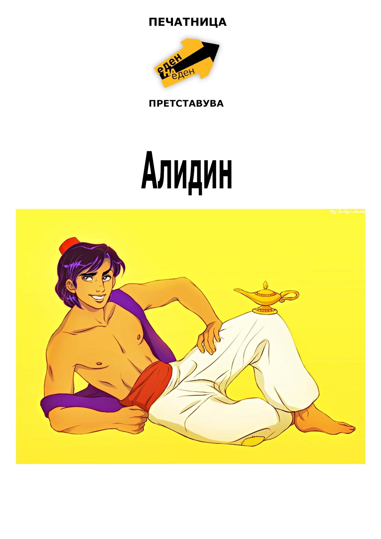 alidin