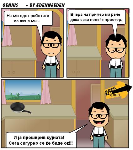 Genijalecot