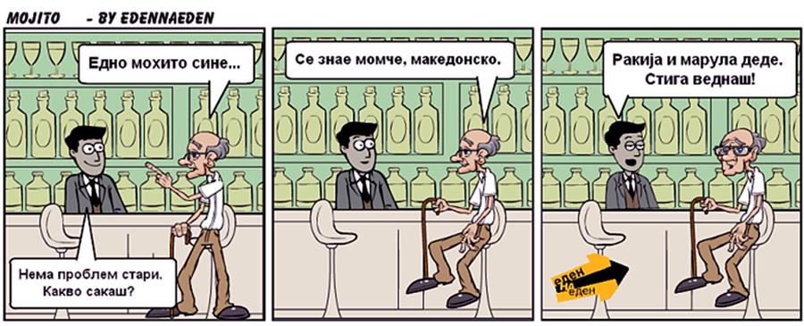 makedonsko mohito