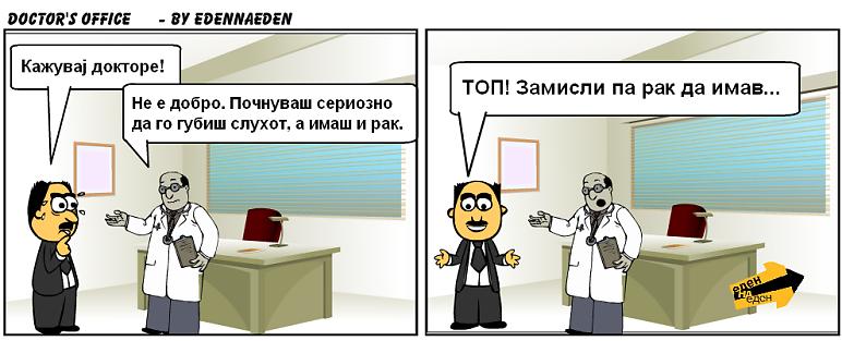 pregled kaj doktorot